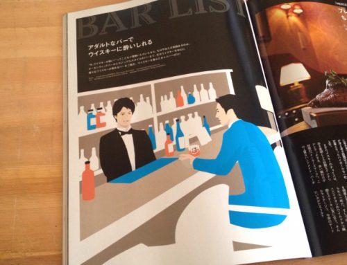 雑誌「東京カレンダー」イラストレーション