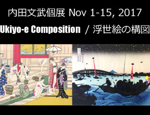 内田文武個展「Ukiyo-e Composition /浮世絵の構図」