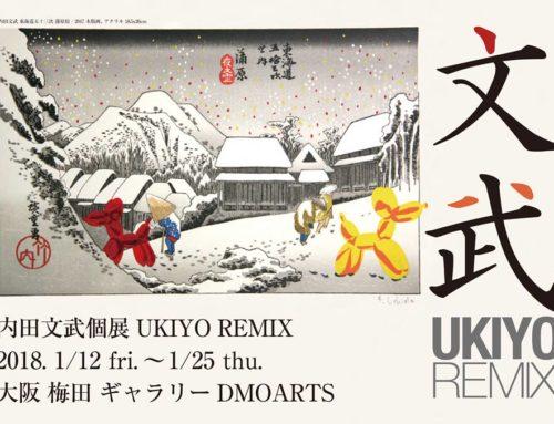 内田文武個展「UKIYO REMIX」@DMOARTS